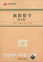 离散数学(第五版)