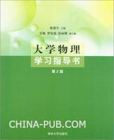 大学物理学习指导书(第2版)