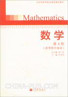 数学(第4册)(高等数学基础)