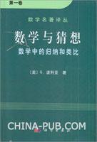 数学与猜想:数学中的归纳和类比(第一卷)