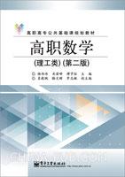 高职数学(理工类)(第二版)