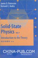(特价书)固态物理学(第1卷)(英文影印版)