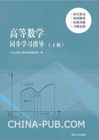 高等数学同步学习指导(上)