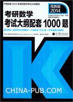 2014年考研数学考试大纲配套1000题(高教版)