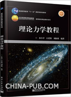 理论力学教程