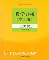 数学分析:一元微积分(第1册)