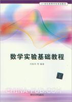 数学实验基础教程