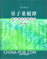 量子菜根谭――量子理论专题分析(第2版)