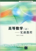 高等数学(上):实训教程