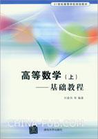 高等数学(上):基础教程