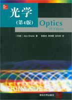 光学(第4版)