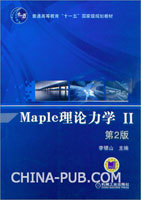 Maple理论力学II(第2版)