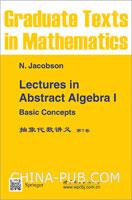 (特价书)抽象代数讲义.第1卷