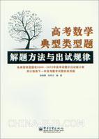 (特价书)高考数学典型类型题解题方法与出试规律