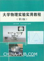 大学物理实验实用教程(第2版)