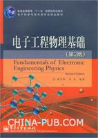 电子工程物理基础(第2版)