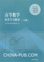 高等数学同步学习指导(下册)