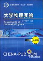 大学物理实验(基础篇)