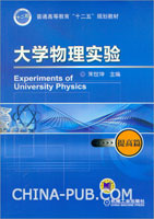 大学物理实验(提高篇)