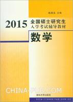 2015全国硕士研究生入学考试辅导教材 数学