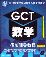 2014硕士学位研究生入学资格考试GCT数学考前辅导教程