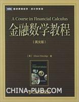 (赠品)金融数学教程(英文影印版)