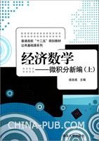 经济数学――微积分新编(上)