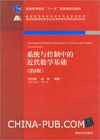 系统与控制中的近代数学基础( 第2版)