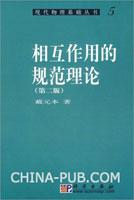 相互作用的规范理论(第二版)