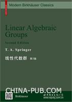 (特价书)线性代数群(第2版)(影印版)