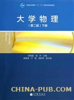 大学物理(第二版,下册)