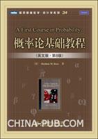 (赠品)概率论基础教程(英文影印版.第8版)