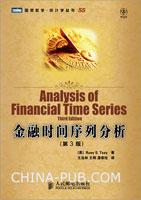 (赠品)金融时间序列分析(第3版)