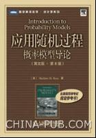 (赠品)应用随机过程:概率模型导论(英文影印版・第8版)