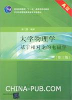 大学物理学基于相对论的电磁学(第三版)
