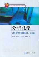 分析化学(化学分析部分)(第三版)