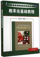 概率论基础教程(英文版・第8版)