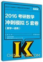 2016考研数学冲刺模拟5套卷(数学一适用)(高教版)