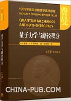 (赠品)量子力学与路径积分