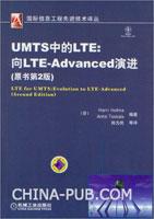 (特价书)UMTS中的LTE:向LTE-Advanced演进(原书第2版)