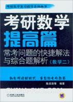 考研数学提高篇 常考问题的快捷解法与综合题解析(数学二)