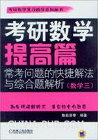 考研数学提高篇 常考问题的快捷解法与综合题解析(数学三)
