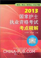 2013国家护士执业资格考试考点精解