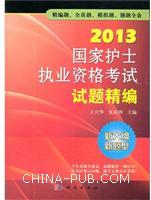 2013国家护士执业资格考试试题精编
