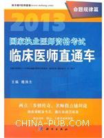 2013国家执业医师资格考试临床医师直通车・命题规律篇