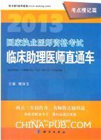 2013国家执业医师资格考试临床助理医师直通车・考点搜记篇