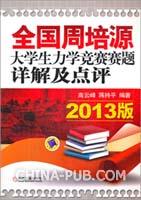 全国周培源大学生力学竞赛赛题详解及点评2013版