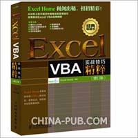 Excel VBA实战技巧精粹修订版 (Excel Home的最新力作,别怕,Excel VBA其实很简单 的进阶篇,从夯实基本功到修炼实力的必读精典。VBA,破译职场生存密码,高效率人士的秘密武器。)