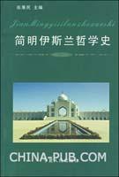 简明伊斯兰哲学史