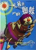 忙碌的虫子神奇立体书系列:忙碌的蜘蛛(中英文双语读物)
